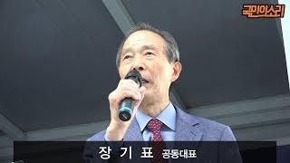 [국민의소리 제8차 토요집회] 장기표 공동대표