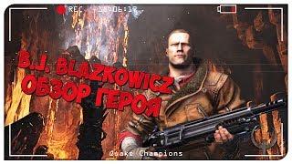 Quake Champions обзор героя B.J. Blazkowicz. История Бласковиц. Quake Champions Видео.