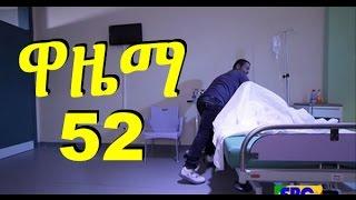 Wazema - Episode 52 (Ethiopian Drama)
