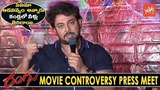 Tanish Speech at Rangu Movie Controversy Press Meet | Priya Singh | Tollywood
