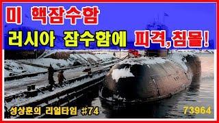 [실제상황] 미국 & 러시아 잠수함 교전 '미 핵잠수함 침몰' [성상훈의 리얼타임]74회
