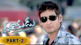 Dookudu Telugu Movie Part 2  Mahesh Babu Samantha