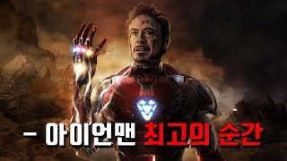 """엔드게임까지 역대 """"아이언맨 최고의 순간들"""" 총정리"""