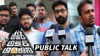 Amar Akbar Anthony Movie Public Talk and Review | Ravi Teja | Ileana | Sreenu Vaitla