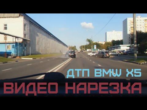Видео нарезка ДТП BMW х5