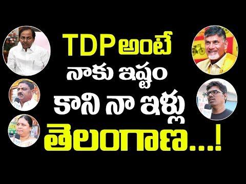 TDP అంటే నాకు ఇష్టం కానీ నా ఇల్లు మాత్రం తెలంగాణ | Telangana Elections in 2018 | TRS vs MahaKutami