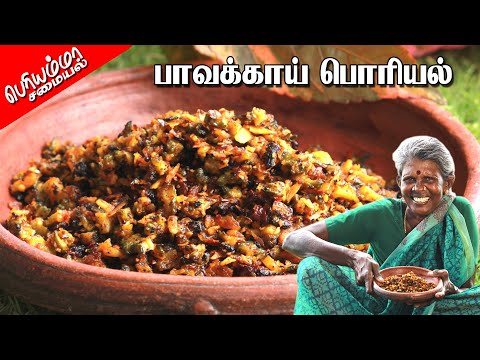 Pavakkai Poriyal Recipe Cooking in Village | பாவக்காய் பொரியல் | Periyamma samayal
