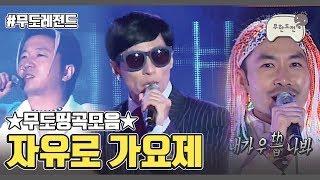 무도띵곡모음 :: 2013 자유로 가요제 | Infinite Challenge Song Festival Compilation