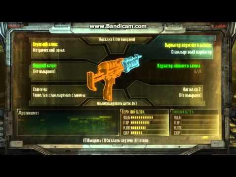 Dead Space 3 Как создавать оружие - Видеоинструкции: Как сделать своими руками