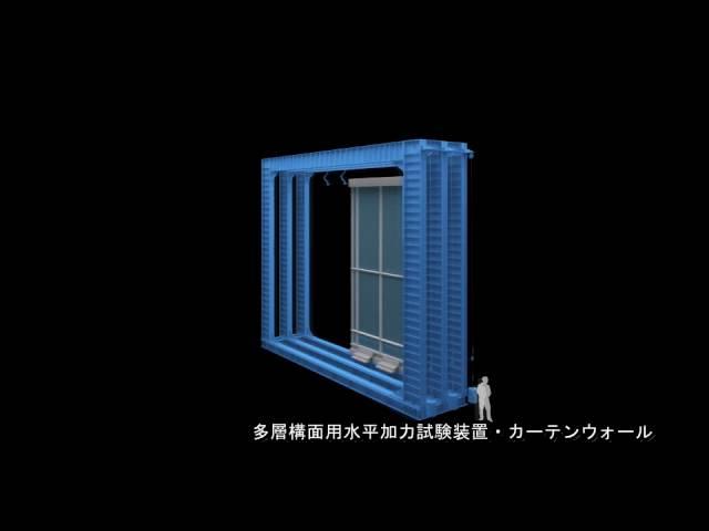 多層構面用水平加力装置(カーテンウォールによる一例)