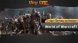 🔴World of Warcraft ► Покоряем БФА за Альянс | Продолжаем  кач БМ хантом |🔴