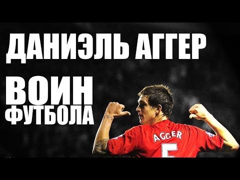 ДАНИЭЛЬ АГГЕР - ВОИН ФУТБОЛА (Daniel Agger)