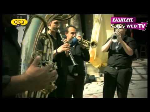 """Χάλκινα Γουμένισσας """"Μπάι Αποστόλη"""" - Eidisis.gr Web TV"""