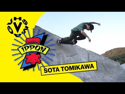 ヴィンテージボウルのエキスパート、冨川蒼太の一本 / SOTA TOMIKAWA
