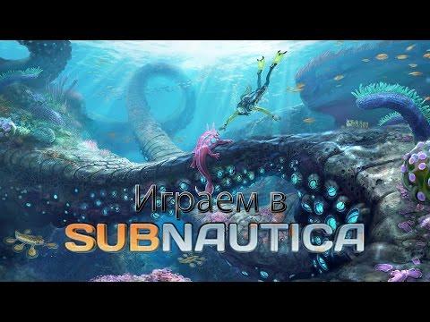 SubNautica. Стрим 1 ;)