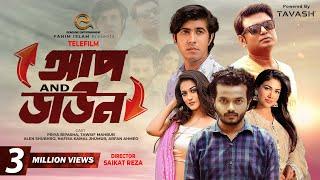 Up & Down | Tawsif | Peya Bipasha | Arfan | Bangla New Natok 2017 | Full HD