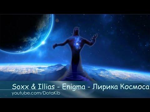 R/D/S - Enigma - Лирика Космоса [Dota 2 Song]