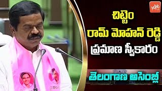 Chittem Ram Mohan Reddy Takes Oath As MLA in Telangana Assembly 2019 | Makthal MLA