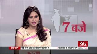 Hindi News Bulletin | हिंदी समाचार बुलेटिन – Mar 20, 2019 (7 pm)