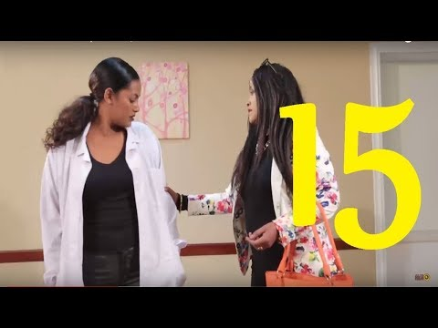 Dana Drama Season 5 Episode 15 | ዳና ድራማ ሲዝን 5 ክፍል 15