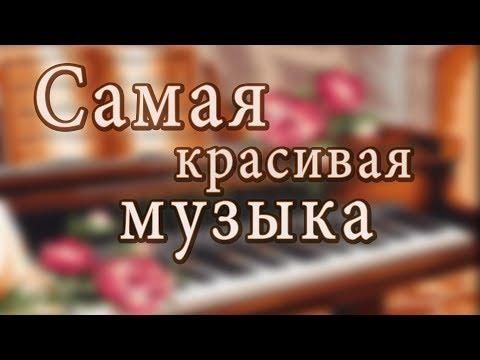Самая Красивая Волшебная Музыка! Дмитрий Метлицкий Огонь любви/Beautiful Instrumental music