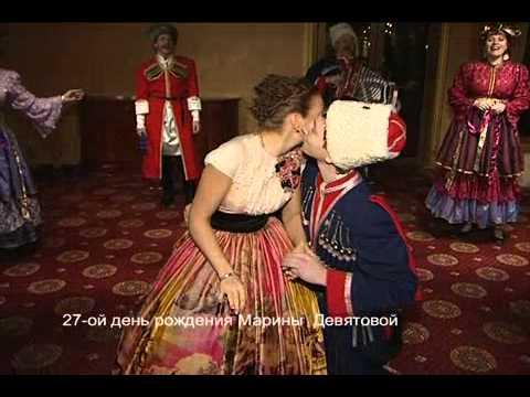 Марина Девятова День Рождения