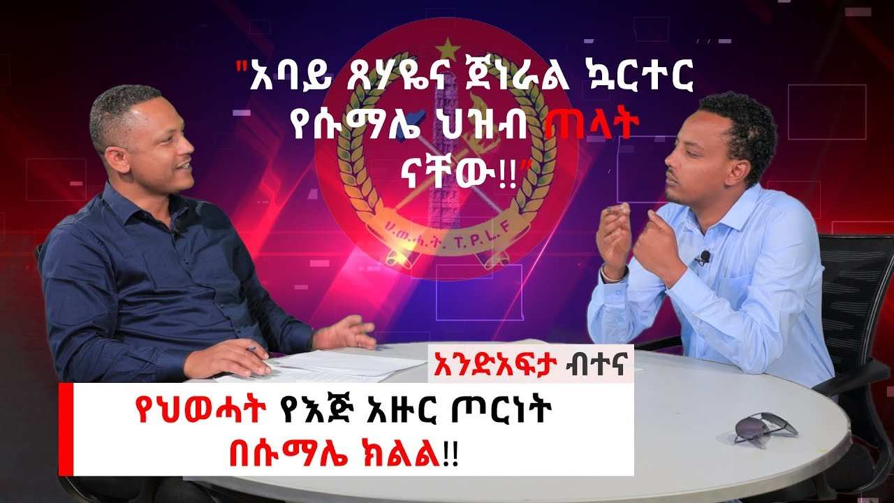 TPLF's Conspiracy To Destabilize Ethiopia