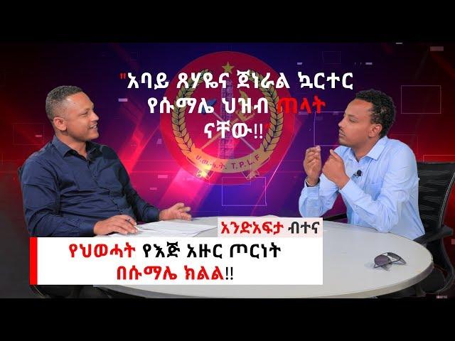 Ethiopia: TPLF's Conspiracy To Destabilize Ethiopia Ethiopia