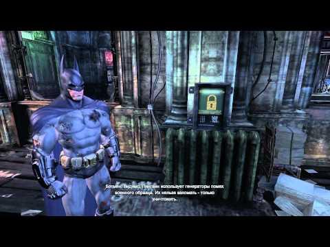 Прохождение игры Batman Arkham City часть 9