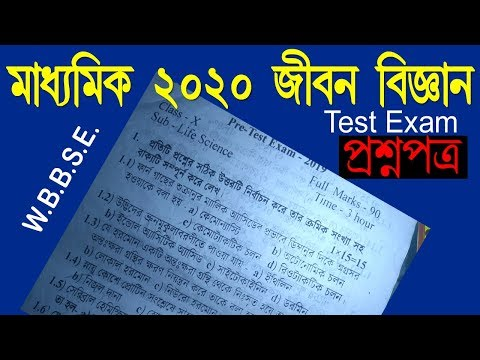 Madhyamik Life Science Test Exam paper 2020//West Bengal LifeScience Question Paper Class 10 #WBBSE