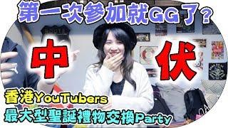 【Vlog】沒想到第一次參加就GG了!香港YouTuber最大型聖誕禮物交換Party 2017 | Mira
