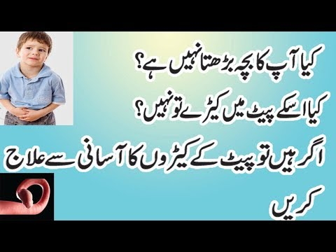 HEALTH TIPS IN URDU /INTESTINAL WORM TREATMENT BY HOME REMEDY / PET K KIRAAY KA ILAAJ IN URDU/HINDI