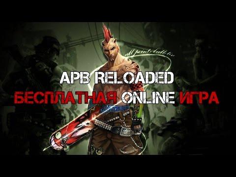 Apb reloaded как создать трек