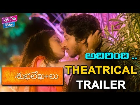 ShubhalekhaLu Movie Theatrical Trailer | Latest Telugu Movie Trailers 2018 | YOYO Cine Talkies