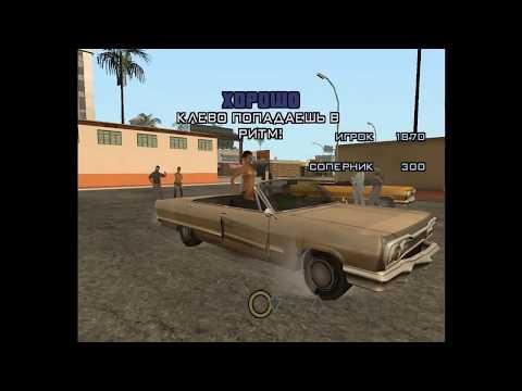 Прохождение GTA San Andreas: Миссия 9 - Цезарь Виальпандо.