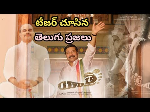YSR Yatra Biopic Movie Teaser Review || YSR Biopic Movie Latest News ||