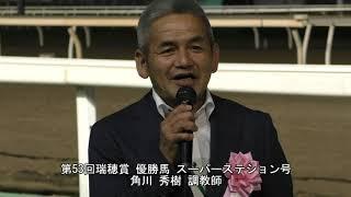 20201007瑞穂賞 角川秀樹調教師