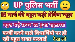 UP police bharti latest news, up police new update, up police news