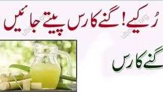 Ganey Ka Ras Taqat Or Ghazaiyat Ka Khazana | Desi Health Tips | In Hindi And Urdu