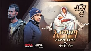 Emama | እማማ - Andy B. Andinet Birhanu and Dawit Bosco - New Ethiopian Music 2019 Official Video