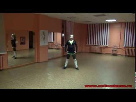 Танцы для девушек и женщин Урок №1