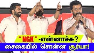 Surya's Reaction For NGK! | Kadai Kutty Singam Audio Launch | Kalakkalcinema | Karthi | KKS Audio