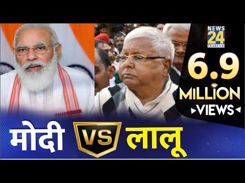 Bihar Polls : Narendra Modi Vs Lalu Yadav 's Final Round