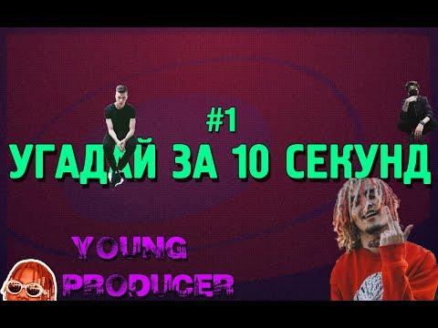 УГАДАЙ ПЕСНЮ ЗА 10 СЕКУНД  #1   НОВАЯ ШКОЛА
