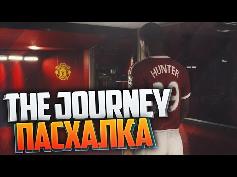 FIFA 17 ● The Journey ● ПАСХАЛКА