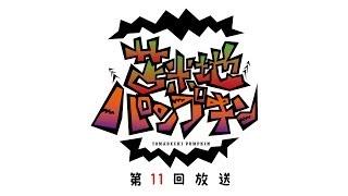 【苫米地パンプキン】第11回放送(2014.3.7)「恐るべしリベンジポルノ、おっぱいに名前をつけてみよう」
