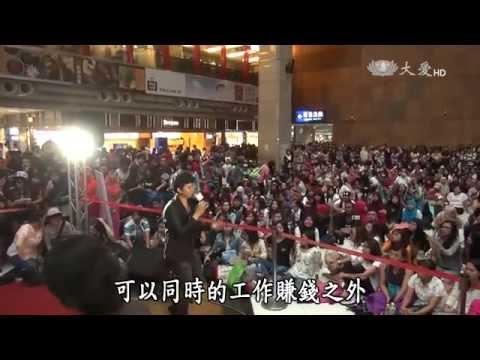 台灣-甘願人生