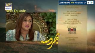Bharosa Episode - 23 - ( Teaser ) - ARY Digital Drama
