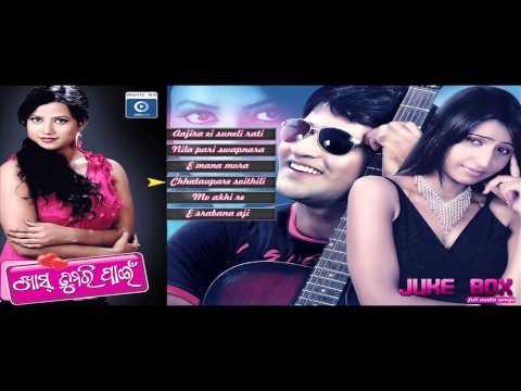 Odia Film - Khas Tumari Pain Full Audio Songs | Jukebox