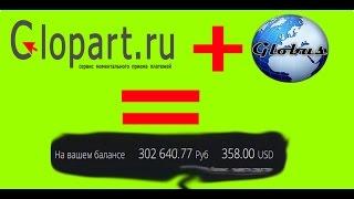 Как на Glopart.ru заработать более 300 тыс.руб? ПРОВЕРЕННЫЙ СПОСОБ!